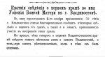 Иеромонах Новгородского Юрьева монастыря Филарет